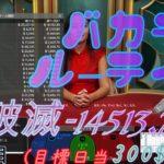 【バカラ オンライン カジノ実践動画】破滅しない道 ルーテイン 1日目