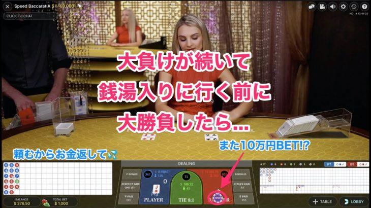 神回【オンラインカジノ】バカラ10万円一点張り!