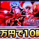 【新台】シャア専用パチスロ 逆襲の赤い彗星10万円で10時間スロット諭吉実戦養分実践