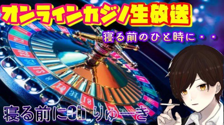 りゅーきのオンラインカジノ生放送【1XBET】