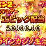 オンラインカジノ生活シーズン2 73日目 【BONSカジノ】