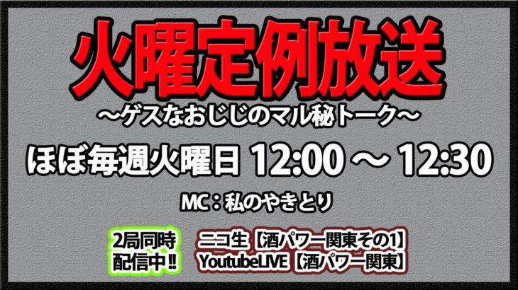 事情通のパチンコ・パチスロ雑談【火曜定例放送2020】#59 2020.8.4