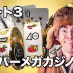ロシア人はカジノのパート3で遊ぶ * オンラインカジノボーナス * オンラインカジノ
