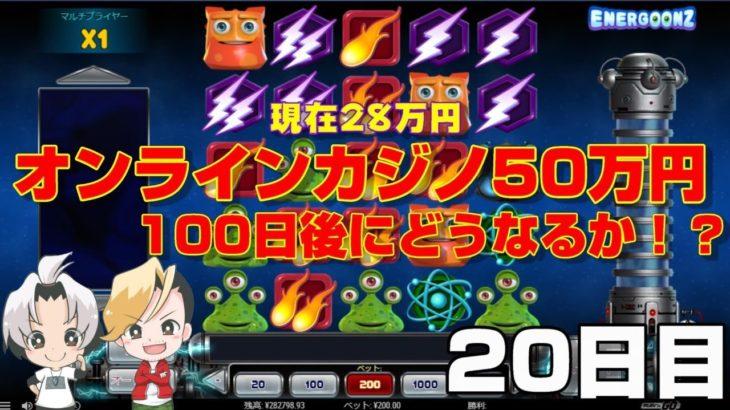 【オンラインカジノ】30万円で100日後にどうなるか!?20日目【CasinoInカジノインノニコム】