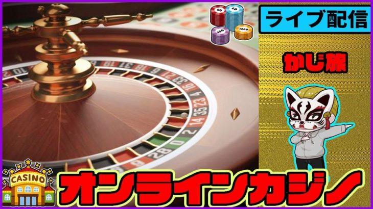 ライブゲームでのんびり勝負(#5 生配信)【かじ旅】オンラインカジノ