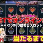 5万円勝負!1XBETでオンラインカジノ!【ノニコム】