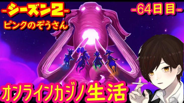 64日目 オンラインカジノ生活【シーズン2】