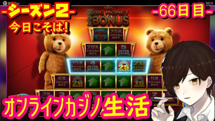 66日目 オンラインカジノ生活【シーズン2】