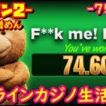 オンラインカジノ生活 75日目 【シーズン2】