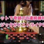 オンラインカジノ【ルーレット】独自のロジックで勝率75%超え!奇跡の8連勝