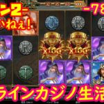 オンラインカジノ生活 78日目 【シーズン2】