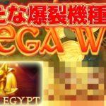 ワイルドが重要!!!新たな爆裂機に挑戦した結果…#7【スロット】【rise of egypt】