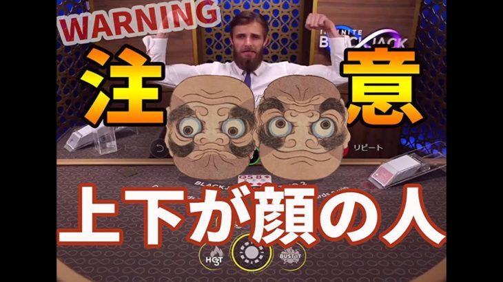 #89【オンラインカジノ|ブラックジャック】ボーナス賞金獲得なるか?!|達磨大使に挑戦!!