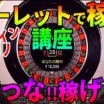 #91【オンラインカジノ|ルーレット】稼ぐルーレット講座(答:勝つな!!稼げ!)|稼ぎたいなら溶かし方も見ておけ!