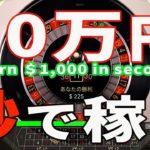 #95【オンラインカジノ|ルーレット】10万円は秒で稼げ!|素人への資金作り①