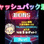 【オンラインカジノ】【BONS】キャッシュバック消化!、、、( ノД`)シクシク…