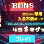 【オンラインカジノ】【BONS】キャッシュバック消化♪87入金260スタート!!