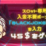 【オンラインカジノ】【BONS】コツコツ(●´ω`●)ラウンド6