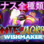 GenieJackpots WishMaker ボーナスフリースピン全種類動画(オンラインカジノ・スロット)