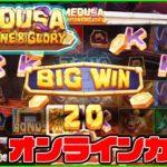 (新台)MEDUSA打ちました!!【オンラインカジノ】