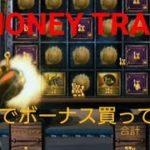 【オンラインカジノ】爆裂機種MONEY TRAINのボーナスを買ってみた