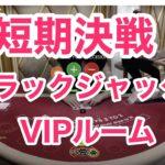 ブラックジャック【オンラインカジノ】短期決戦【Online Blackjack】わかまる