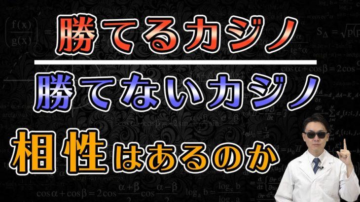 【ジパングカジノ研究所 Vol.91】勝てるカジノ・勝てないカジノはあるのか検証(スロット・ブラックジャック・ルーレット)