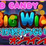 WILDCANDYの連チャンがヤバすぎたw【オンラインカジノ】【かじ旅】