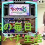asaGの毎日スロパチ生活84日目Live【パチスロサクラ大戦3】