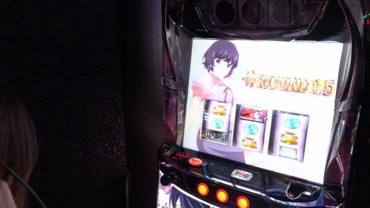 物語シリーズセカンドシーズンパチスロ生配信【real回胴LIVE#20】後編