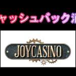 【オンラインカジノ】【ジョイカジノ】キャッシュバック消化Σ(・ω・ノ)ノ!