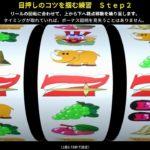 【パチスロ】目押しのコツを掴む練習 Step2