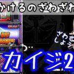 【パチスロ実戦】魅惑のざわざわタイム【カイジ2】
