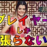 ジョイカジノ-ライブバカラ|プレイヤーにベットし続ける!!