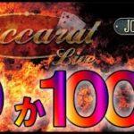 ジョイカジノ-ライブバカラ 0か100か⁉利確分を賭けて大勝負!!