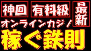 オンラインカジノで稼ぐ鉄則【神回】【有料級】【最新】