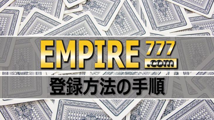 【オンラインカジノ】エンパイアカジノ登録方法