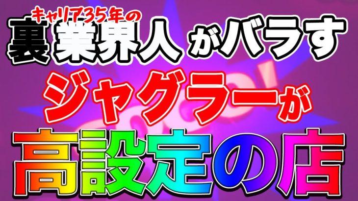 【ぱちんこパチスロ 】ジャグラーの高設定ホール教えます!