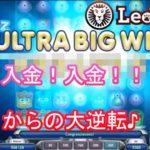 【オンラインカジノ】【レオベガス】入金!入金!!からの大逆転!!!