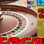 【オンラインカジノ】