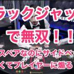 オンラインカジノ【ブラックジャック】奇跡の連勝!?ついに幸運が訪れた