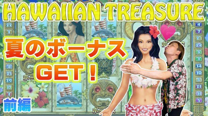 【オンラインカジノ】気分は南国♪夏のボーナスは超高額!?【ハワイアントレジャー】<vol.250>