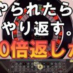 #105【オンラインカジノ|ルーレット】ルーレットで200倍返しだ!|やられたらやり返す!!