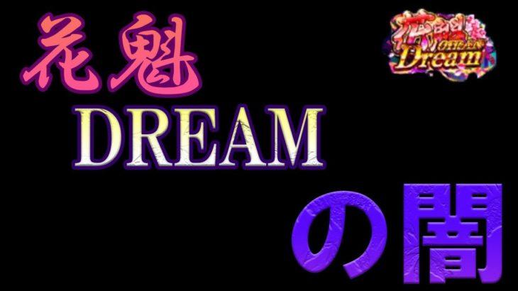 #108【オンラインカジノ|スロット】花魁DREAMの闇|大好きなスロットだけど・・・。