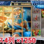×1250 gods of olympus【COLOSSALボーナス】スロット フリースピン 高配当 オンラインカジノ ゼウス④