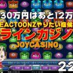 【オンラインカジノ】あと12万でREACTOONZやりたい配信【ノニコム】