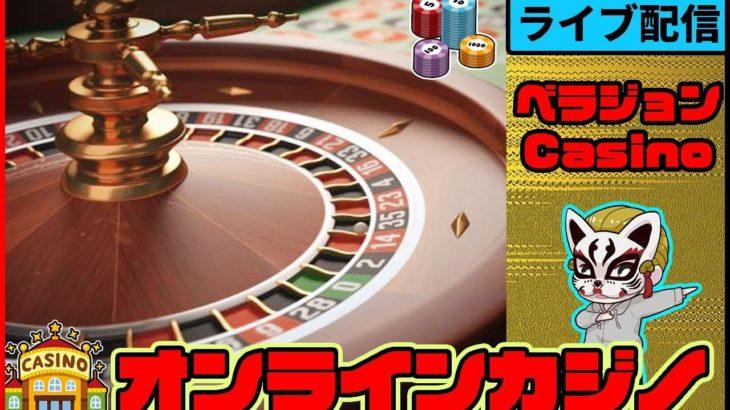 #15  7連敗を止めれるか・・【オンラインカジノ】