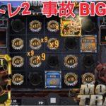 ×1867 ×791 マネトレ2【Money Train2】 フリースピン オンラインカジノ スロット マネートレイン2 ♯⑤