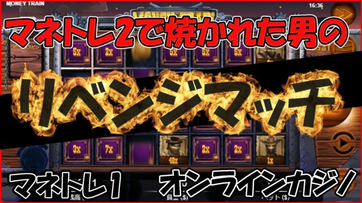 (前編)マネトレ2に焼かれた男のマネトレリベンジ!!フリスピ購入【オンラインカジノ】