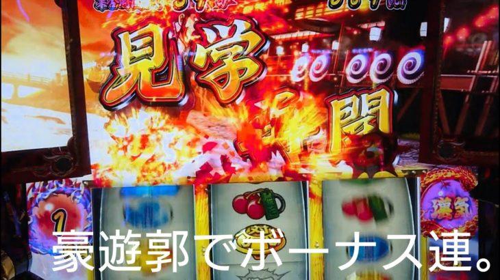 ★豪遊郭で・・・■パチスロ番長3☆趣味打ちパチンカスyy実践☆#144 2020/9/19